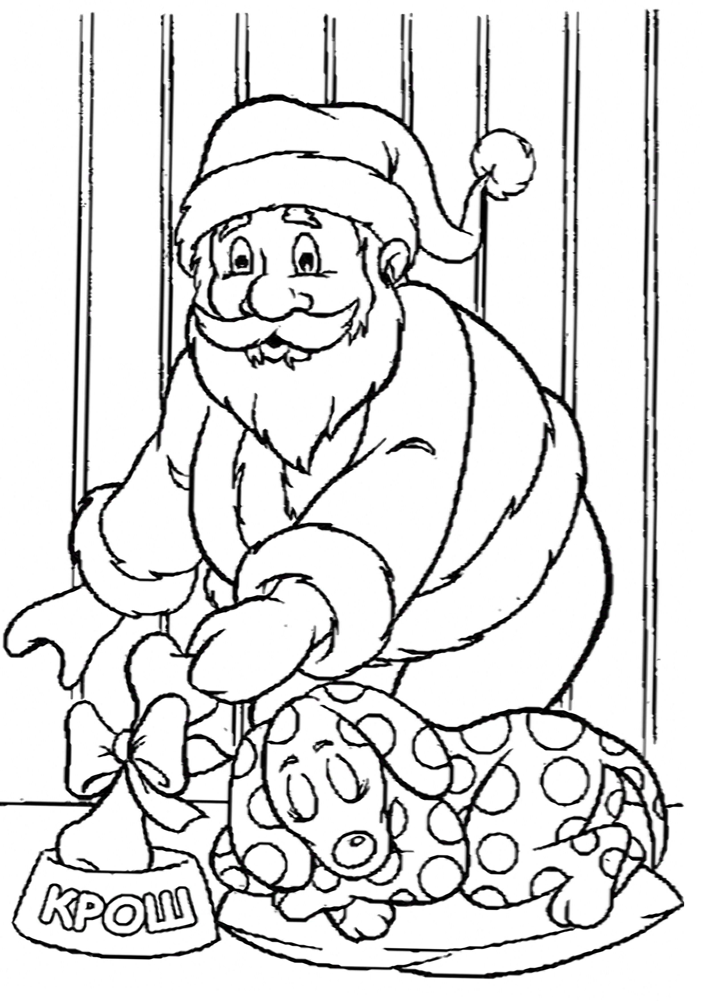 Дед Мороз и собака - razukrashki.com