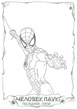 Раскраска Полёт Человека-Паука, скачать и распечатать ...