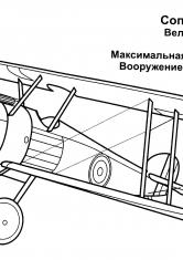 Раскраска Солович F1