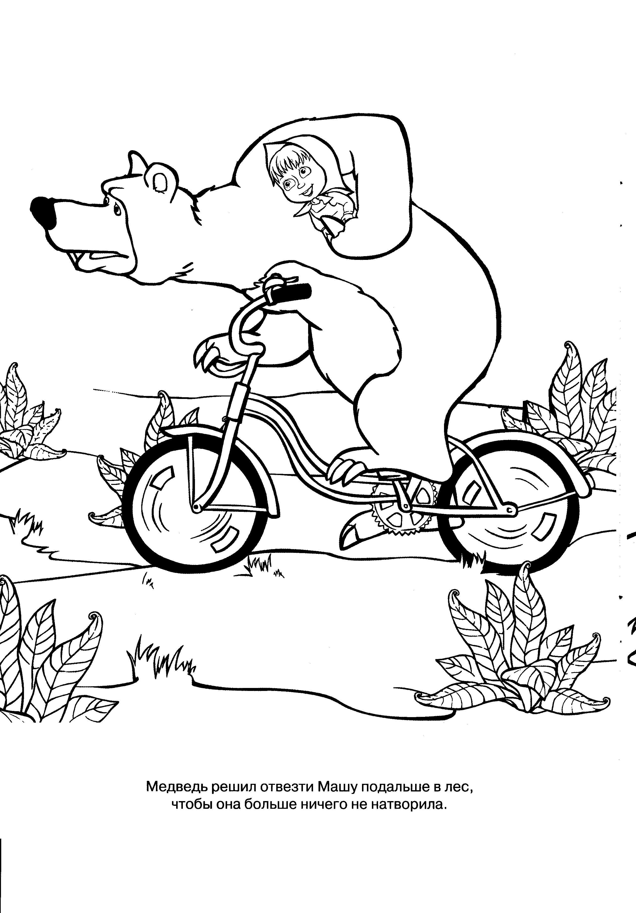 И Маша для детей, раскраска детская, велосипед, девочка Маша, цирков.