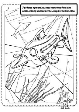 Раскраска Робот рыба с большими глазами, скачать и ...