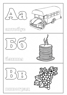 раскраска алфавит буквы а б в скачать и распечатать