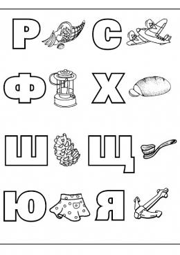 весь алфавит на одном листе раскраска алфавит