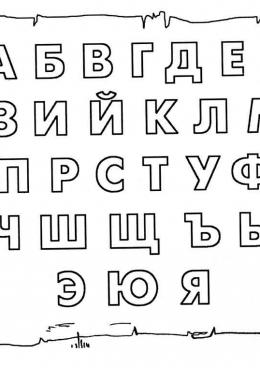 раскраска весь алфавит на одном листе скачать и распечатать