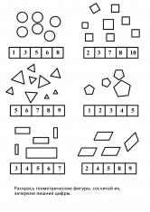 список геометрических фигур и их названия.