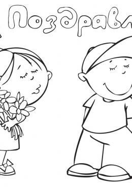 раскраска девочка поздравляет мальчика с 23 февраля скачать