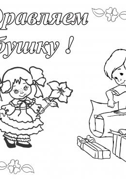 Распечатать раскраску с днем рождения для бабушки