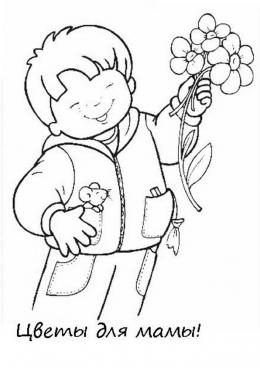Раскраска Цветы для мамы, скачать и распечатать раскраску ...