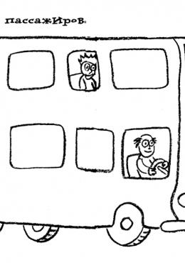 Раскраска Пассажиры автобусы, скачать и распечатать ...