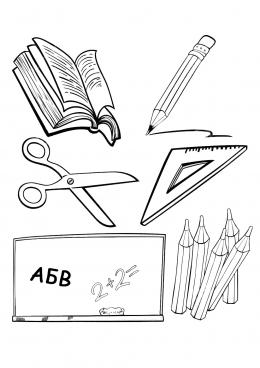 Портфель и школьные принадлежности раскраска