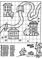 Раскраска Как дойти доктору к больному