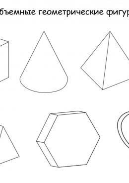 геометрические фигуры в объеме рисунки