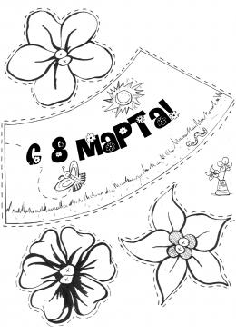 Картинка черно белая раскраска для 8 марта