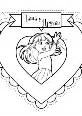 Раскраска Даша с волшебным браслетом