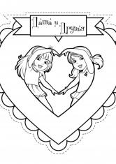 Раскраска Даша и Алана