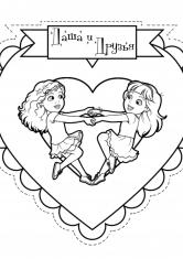 Раскраска Эмма и Даша
