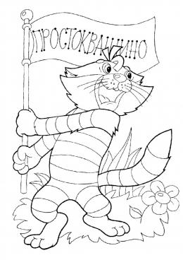 Раскраска Кот из Простоквашино, скачать и распечатать ...