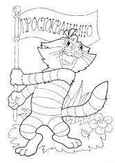 Раскраска Кот из Простоквашино