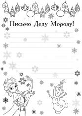 Раскраска Письмо Деду Морозу с Эльзой