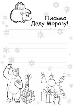раскраска письмо деду морозу с машей и медведем скачать и
