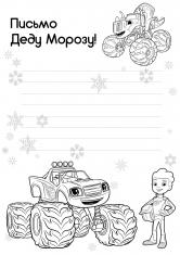 Раскраска Письмо Деду Морозу и Вспыш